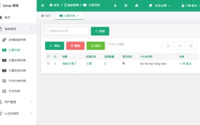 用 django2, simpleUI, ckeditor 创建博客管理后台